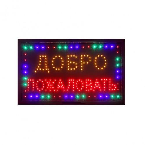 """Световая LED вывеска """"Добро Пожаловать"""" 60 х 33 см, 220В"""