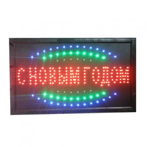 """Анимированная светодиодная LED вывеска """"С НОВЫМ ГОДОМ"""" 1, 60х33"""