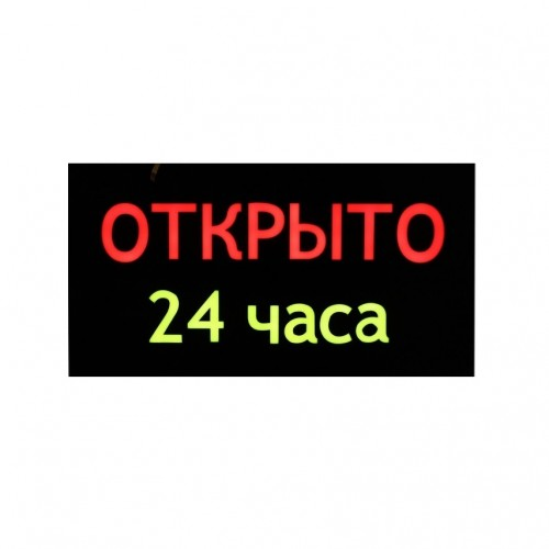 """Универсальный мини короб с внутренней LED подсветкой """"ОТКРЫТО 24 часа"""""""