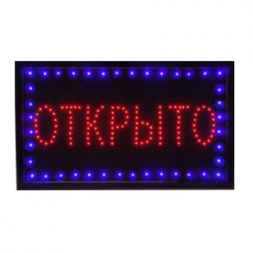 """Универсальная LED вывеска для бизнеса """"ОТКРЫТО"""" №2 48х25 см"""