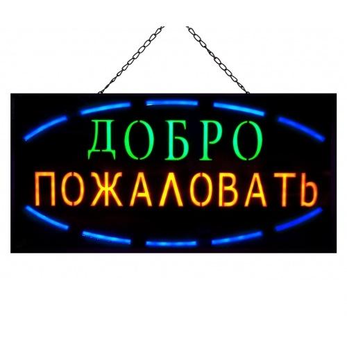 Светодиодная Эпоксидная Табличка «Добро Пожаловать» (60х30 см)