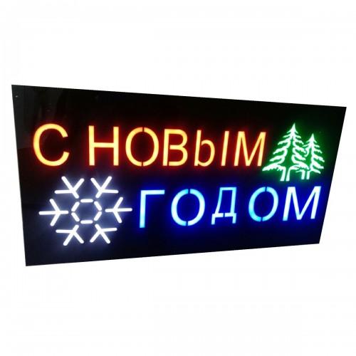 """Универсальный короб с внутренней LED подсветкой """"С НОВЫМ ГОДОМ"""", большой"""