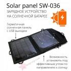 Солнечная зарядная панель Solar panel SW-036