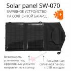 Солнечная зарядная панель Solar panel SW-070