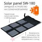 Солнечная зарядная панель для ноутбука Solar panel SW-180, универсальная