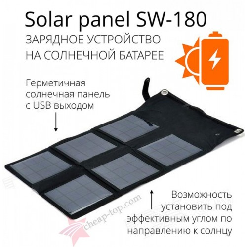 Раскладная 6-секционная солнечная зарядная панель Solar panel SW-180, 18Вт